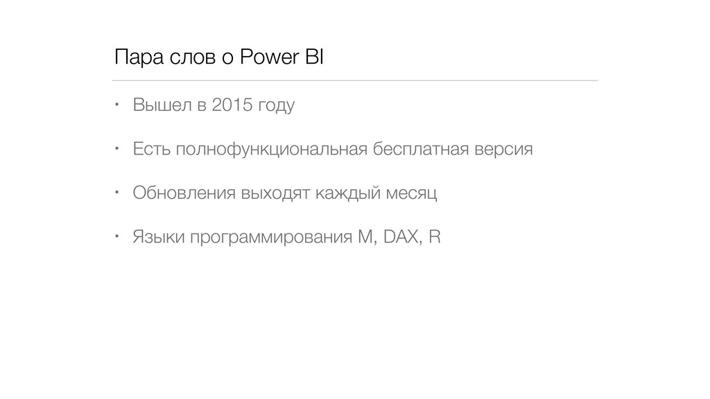 Пара слов о Power BI • Вышел в 2015 году • Есть...