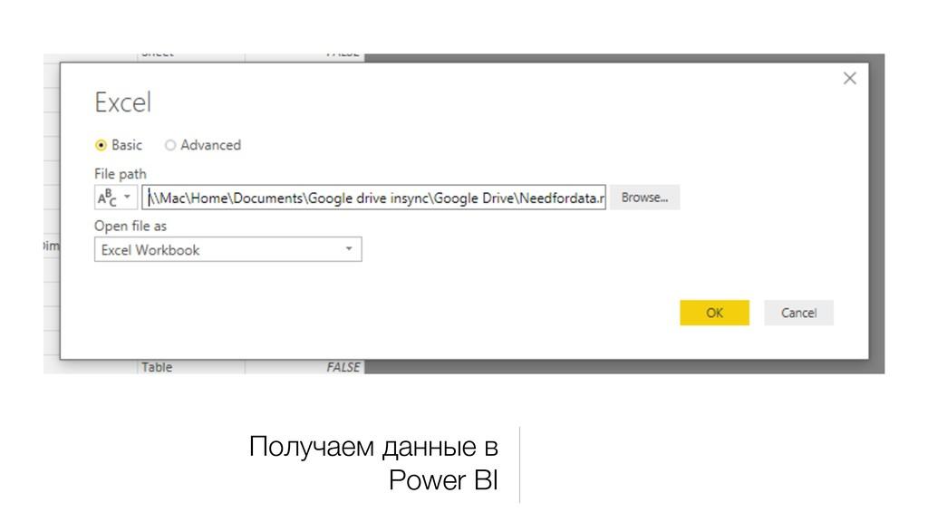 Получаем данные в Power BI