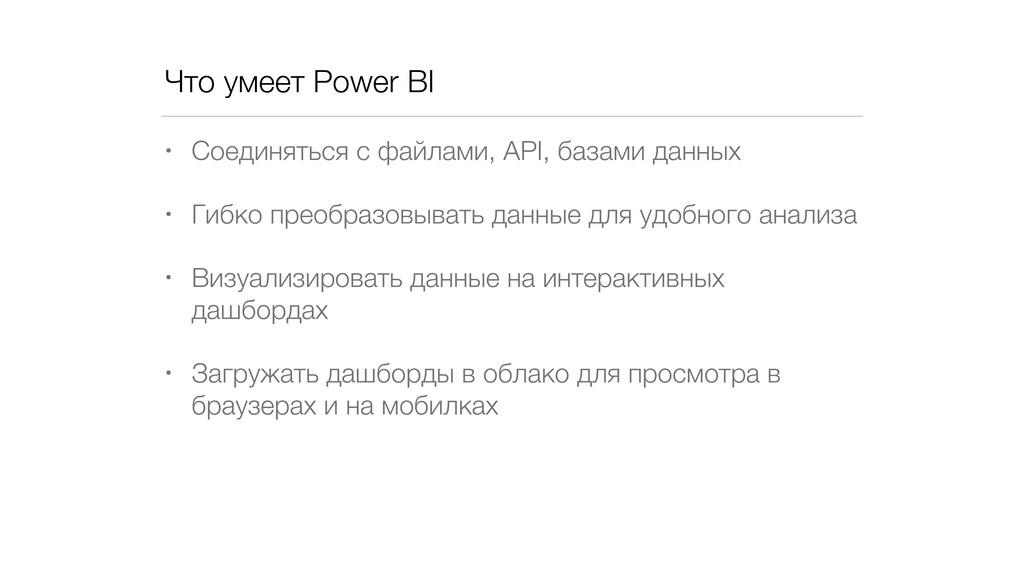 Что умеет Power BI • Соединяться с файлами, API...