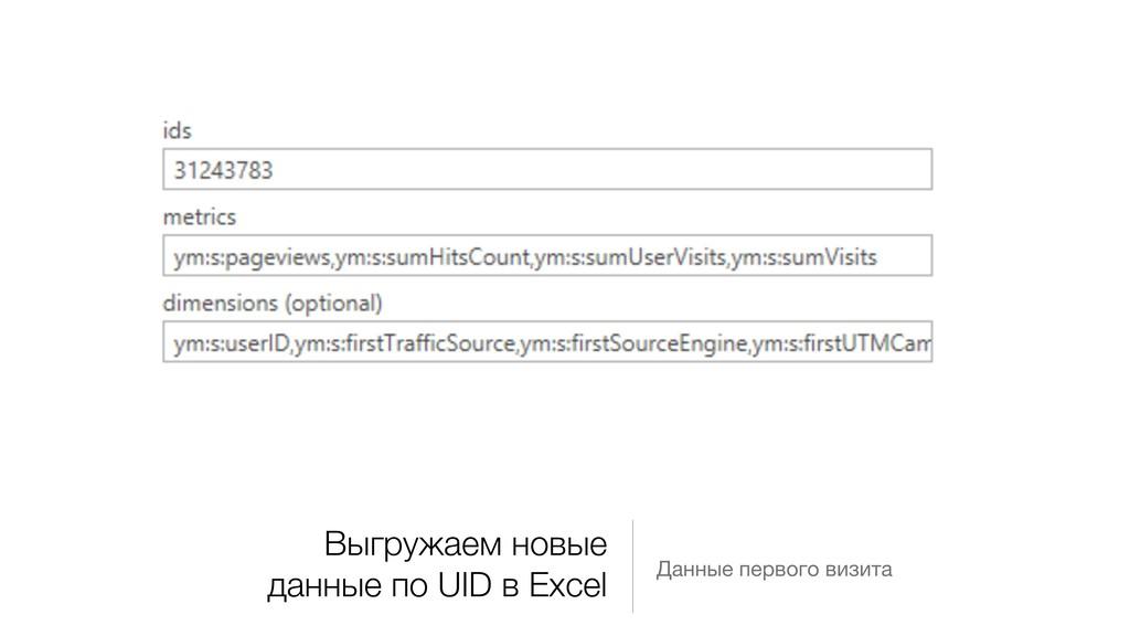 Выгружаем новые данные по UID в Excel Данные пе...