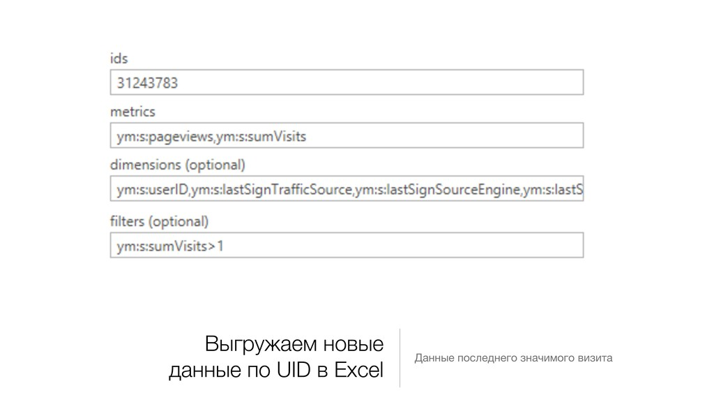 Выгружаем новые данные по UID в Excel Данные по...