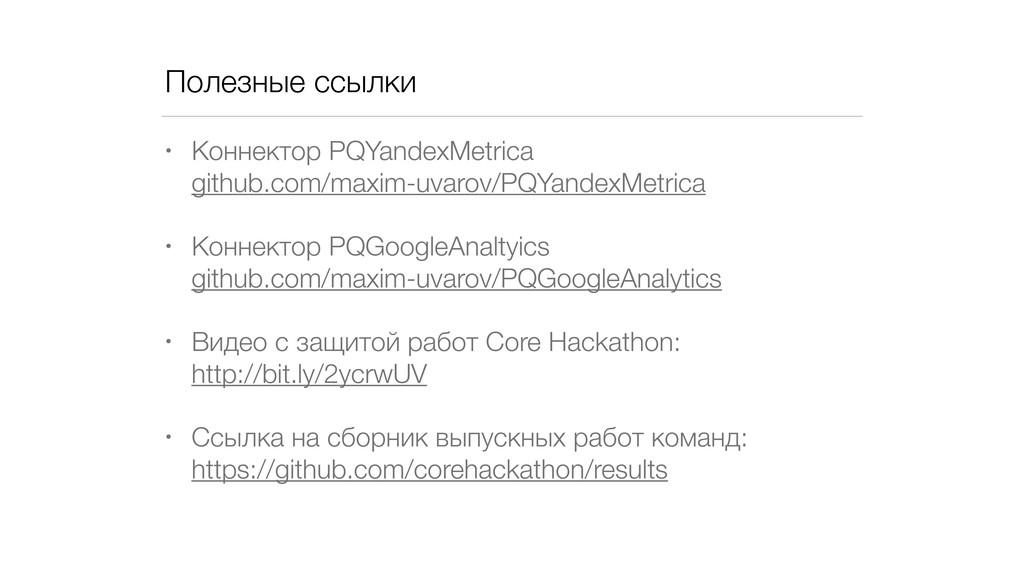 Полезные ссылки • Коннектор PQYandexMetrica gi...