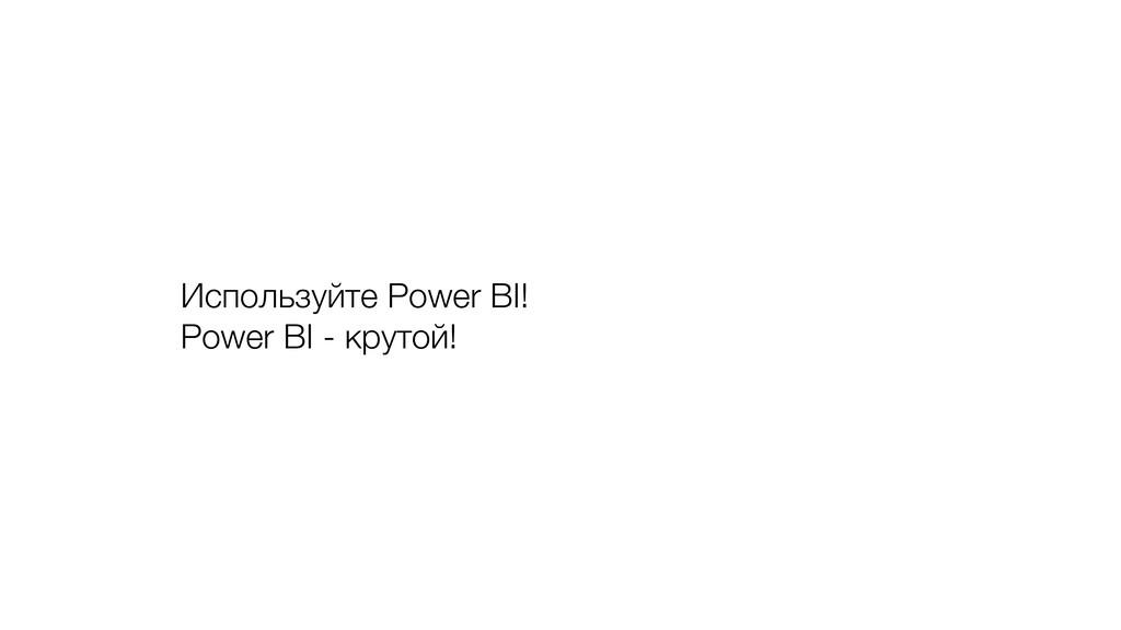 Используйте Power BI!  Power BI - крутой!