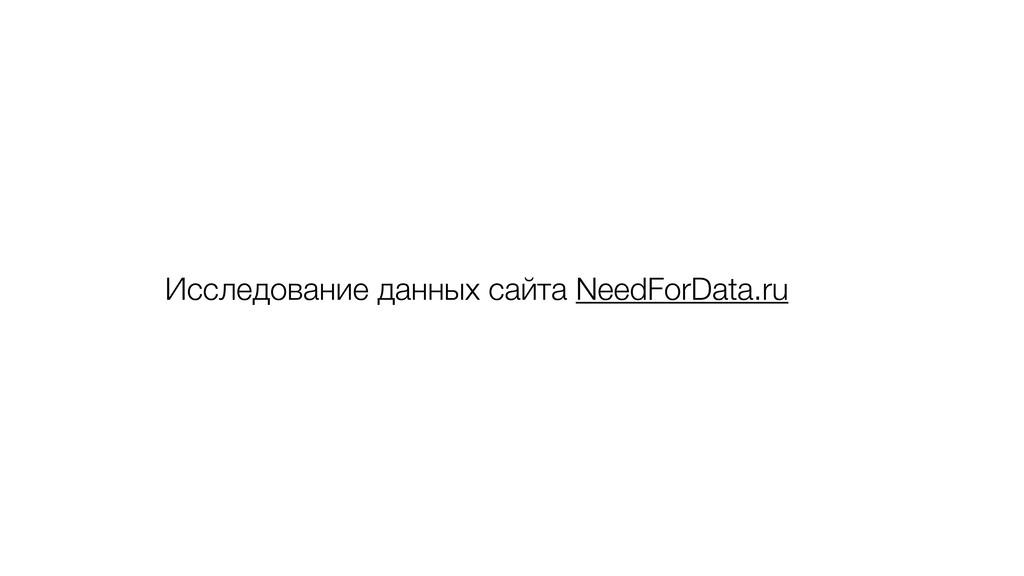 Исследование данных сайта NeedForData.ru