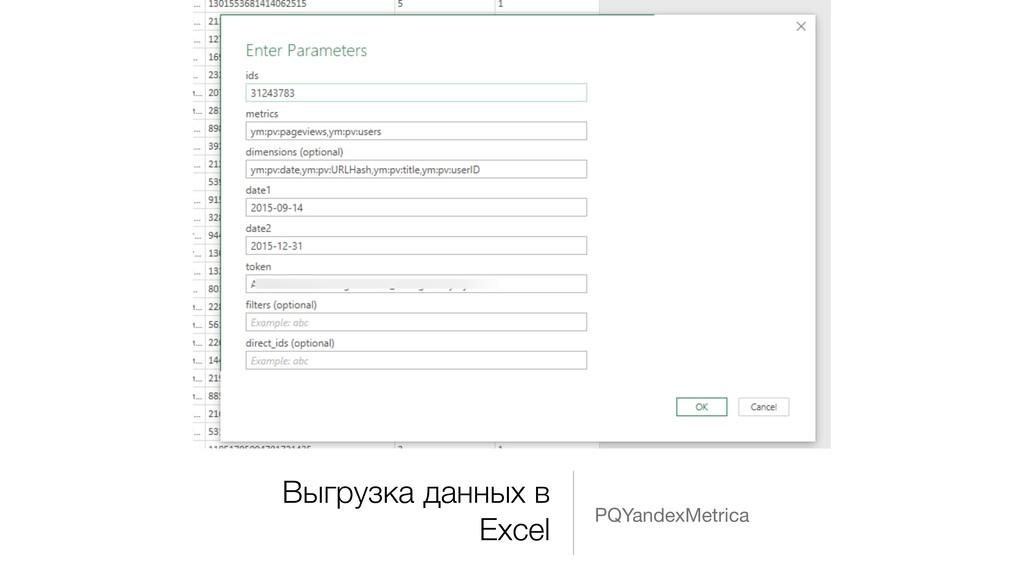 Выгрузка данных в Excel PQYandexMetrica