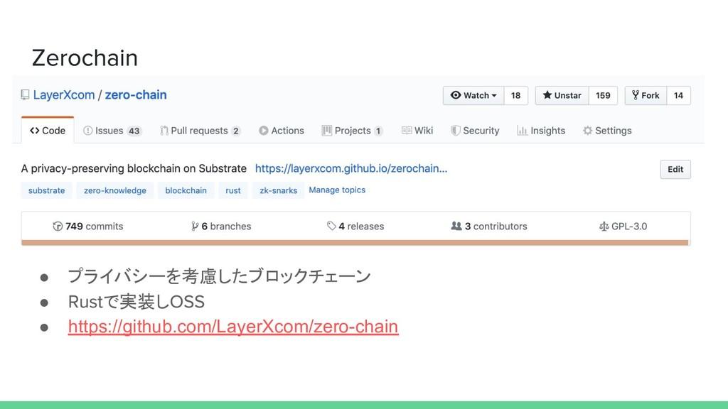 ● プライバシーを考慮したブロックチェーン ● で実装し ● https://github.c...