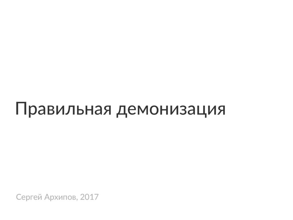 Правильная демонизация Сергей Архипов, 2017