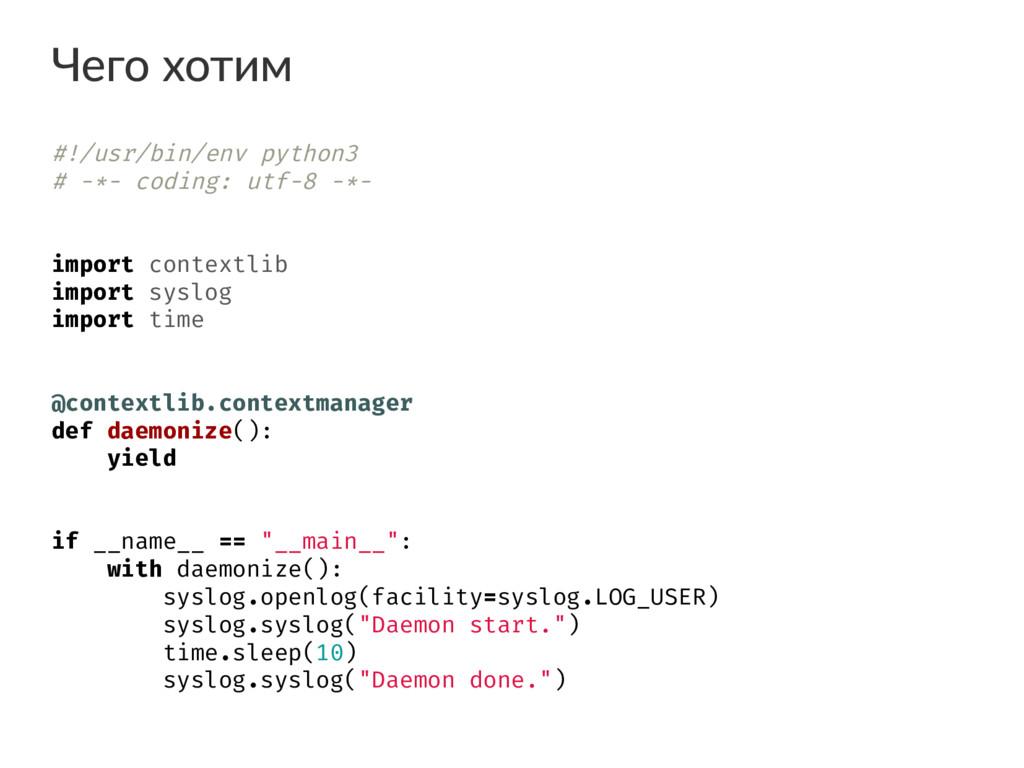 Чего хотим #!/usr/bin/env python3 # -*- coding:...