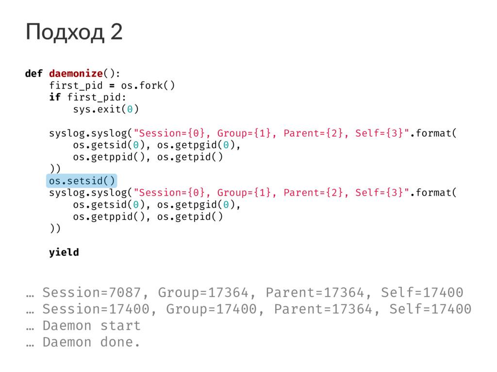Подход 2 def daemonize(): first_pid = os.fork()...