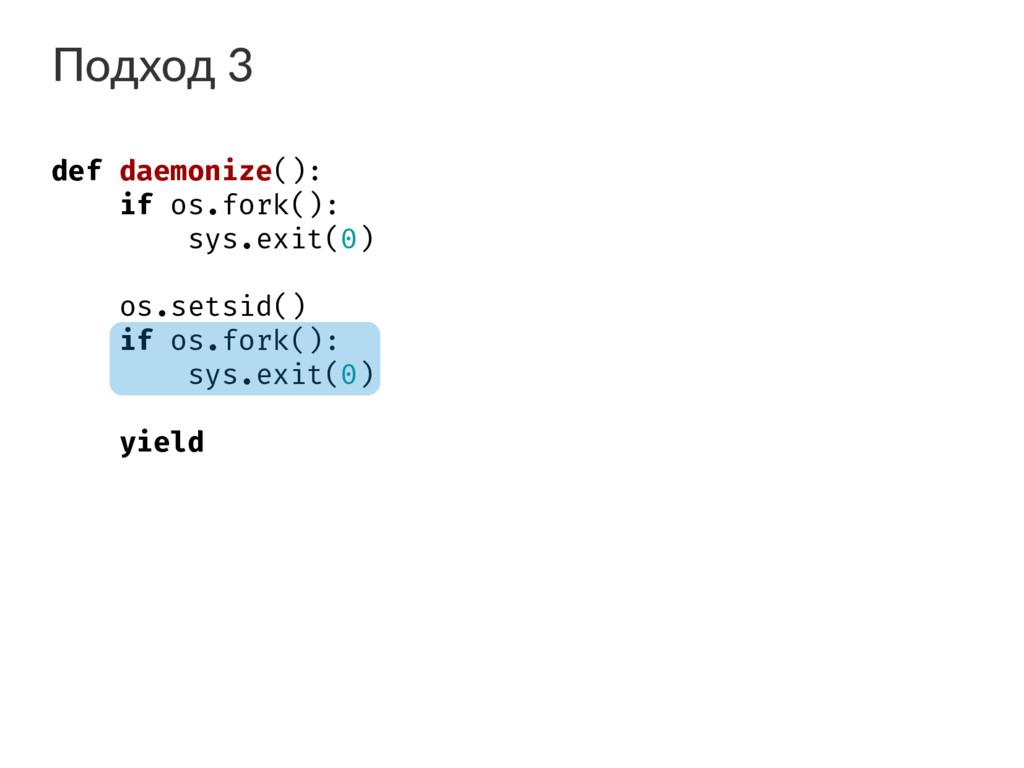 Подход 3 def daemonize(): if os.fork(): sys.exi...