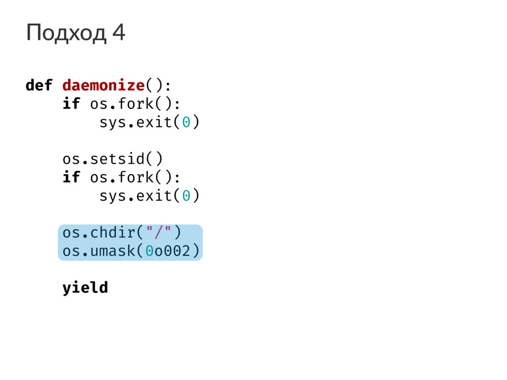 Подход 4 def daemonize(): if os.fork(): sys.exi...