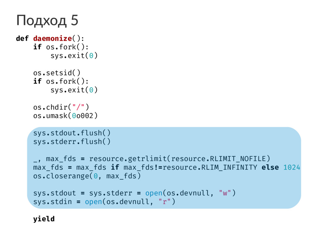 Подход 5 def daemonize(): if os.fork(): sys.exi...