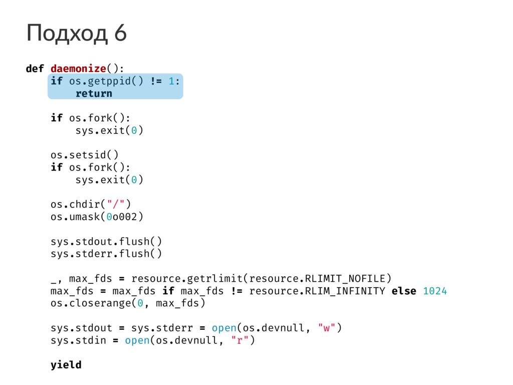 Подход 6 def daemonize(): if os.getppid() != 1:...