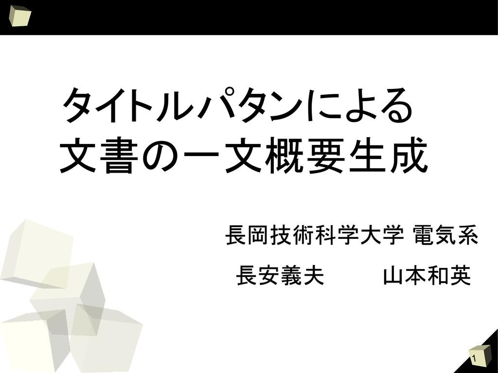 1     タイトルパタンによる 長岡技術科学大学 電気系 長安義夫 山本和英 文書の一文概要...