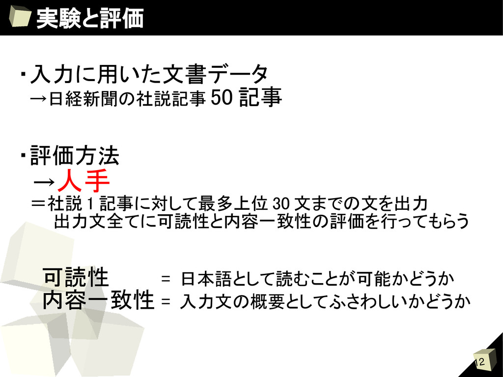 12 実験と評価 ・入力に用いた文書データ  →日経新聞の社説記事 50 記事 ・評価方法  ...
