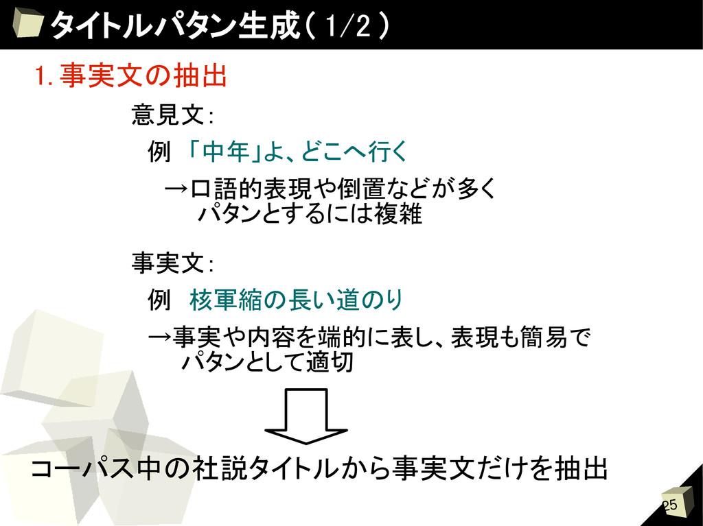 25 タイトルパタン生成( 1/2 ) 1. 事実文の抽出 意見文:  例 「中年」よ、どこへ...