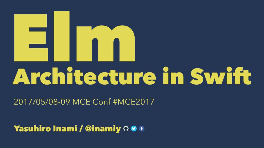 Elm Architecture in Swift 2017/05/08-09 MCE Con...