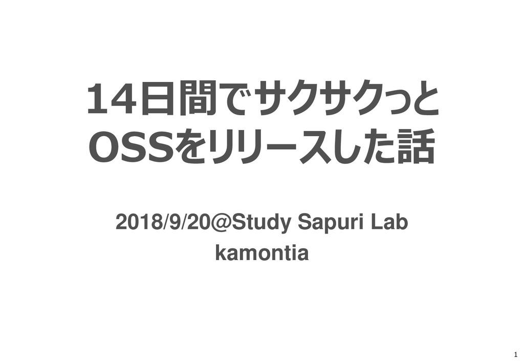 14日間でサクサクっと OSSをリリースした話 2018/9/20@Study Sapuri ...