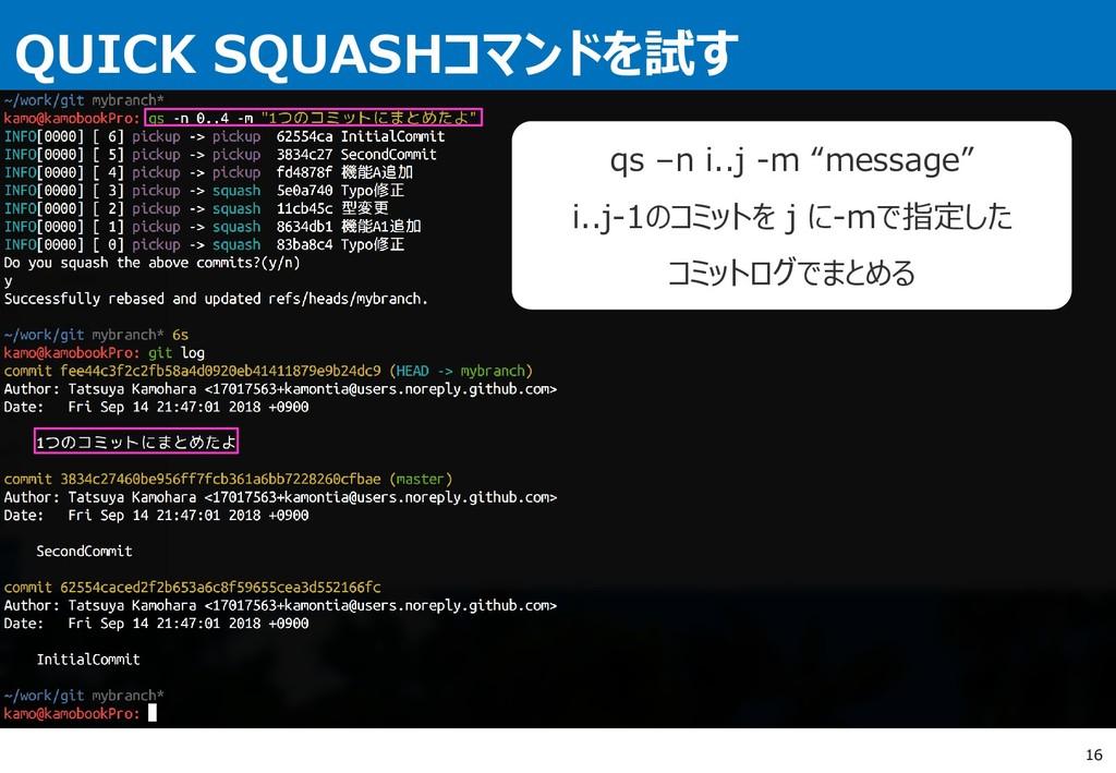 "QUICK SQUASHコマンドを試す 16 qs –n i..j -m ""message"" ..."