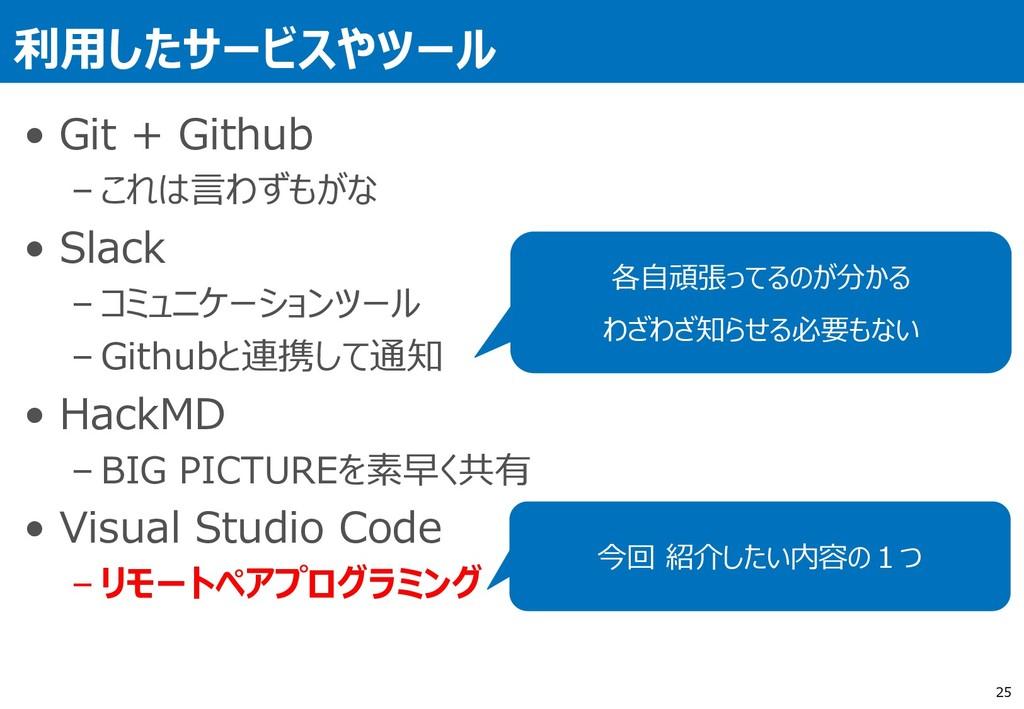 利用したサービスやツール • Git + Github – これは言わずもがな • Slack...