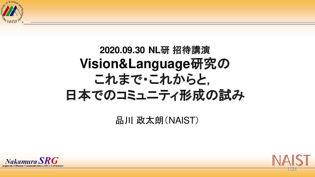 2020.09.30 NL研 招待講演 Vision&Language研究の これまで・これか...