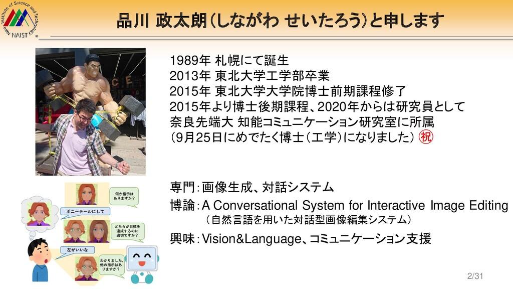 品川 政太朗(しながわ せいたろう)と申します 1989年 札幌にて誕生 2013年 東北大学...