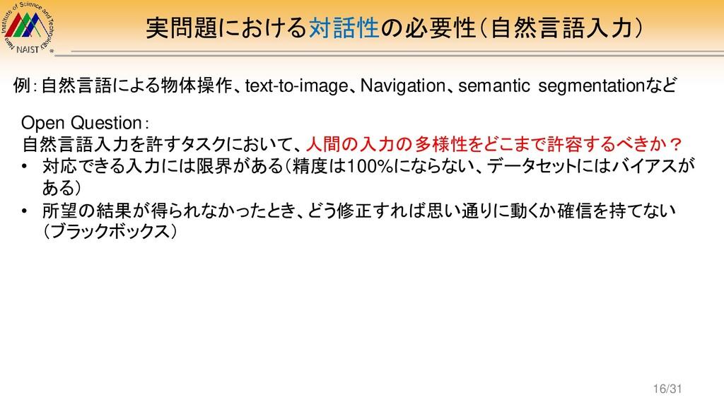 実問題における対話性の必要性(自然言語入力) Open Question: 自然言語入力を許す...