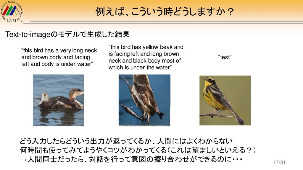 """例えば、こういう時どうしますか? """"this bird has a very long nec..."""