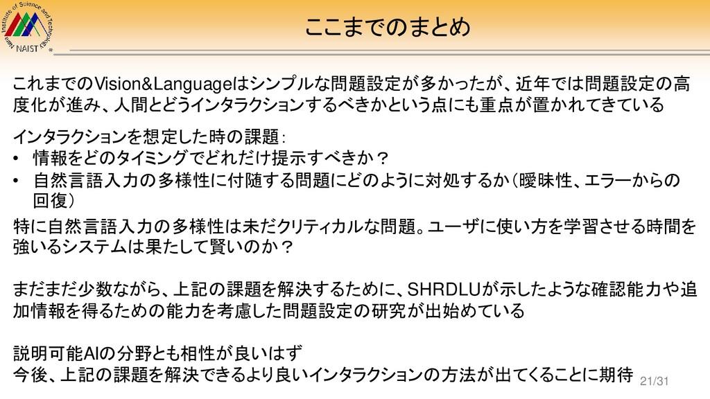 ここまでのまとめ これまでのVision&Languageはシンプルな問題設定が多かったが、近...
