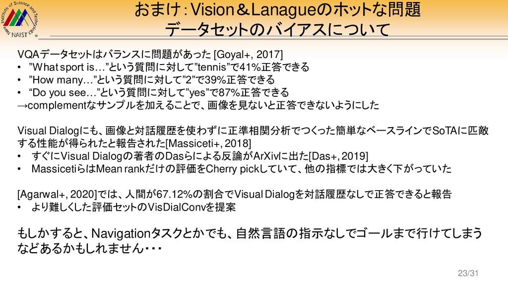 おまけ:Vision&Lanagueのホットな問題 データセットのバイアスについて 23/31...