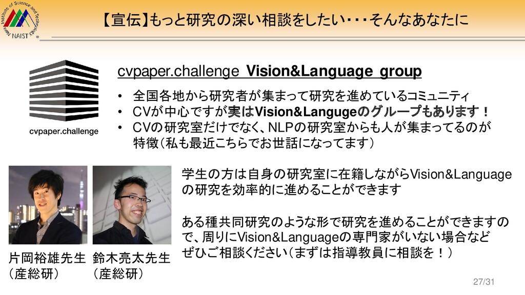 【宣伝】もっと研究の深い相談をしたい・・・そんなあなたに cvpaper.challenge ...