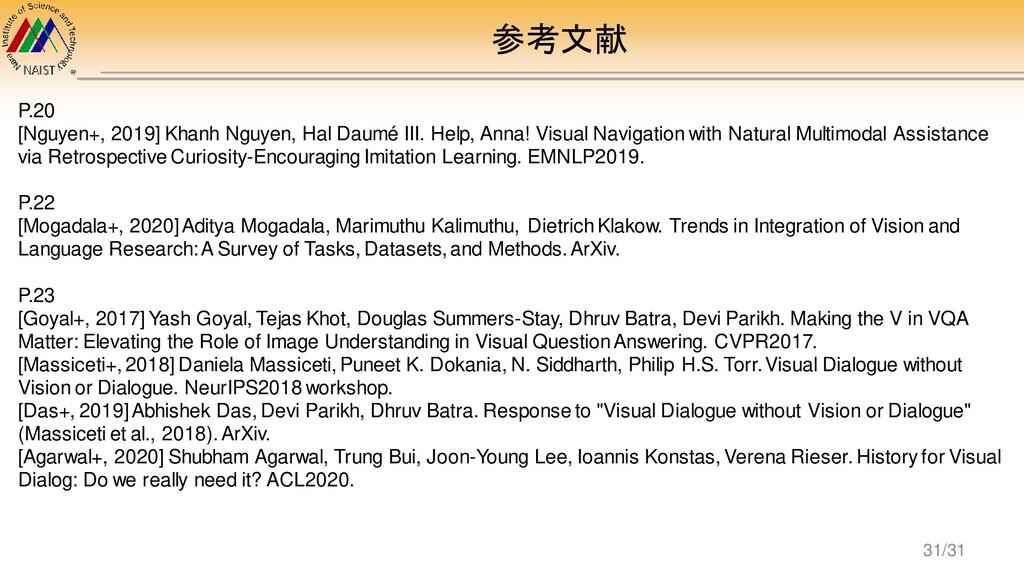 参考文献 P.20 [Nguyen+, 2019] Khanh Nguyen, Hal Dau...