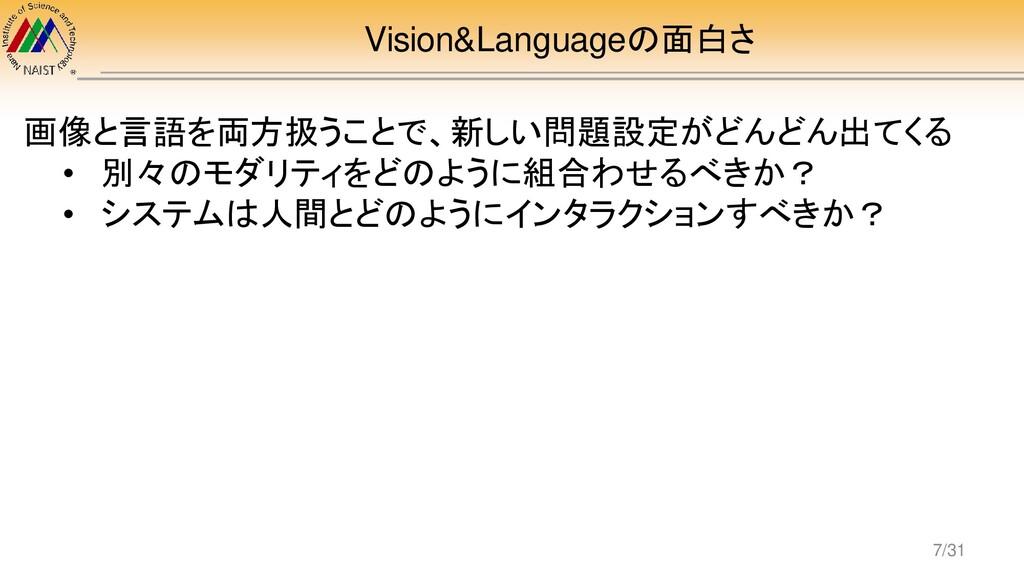 Vision&Languageの面白さ 画像と言語を両方扱うことで、新しい問題設定がどんどん出...