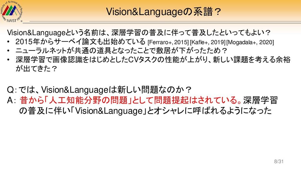 Vision&Languageの系譜? Vision&Languageという名前は、深層学習の...