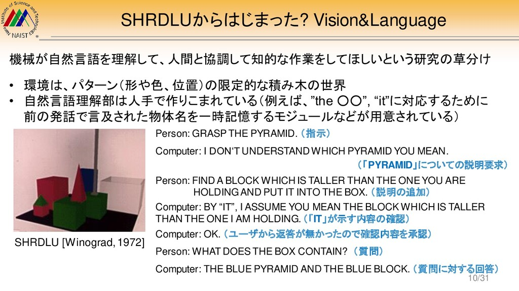 SHRDLUからはじまった? Vision&Language Person: GRASP TH...