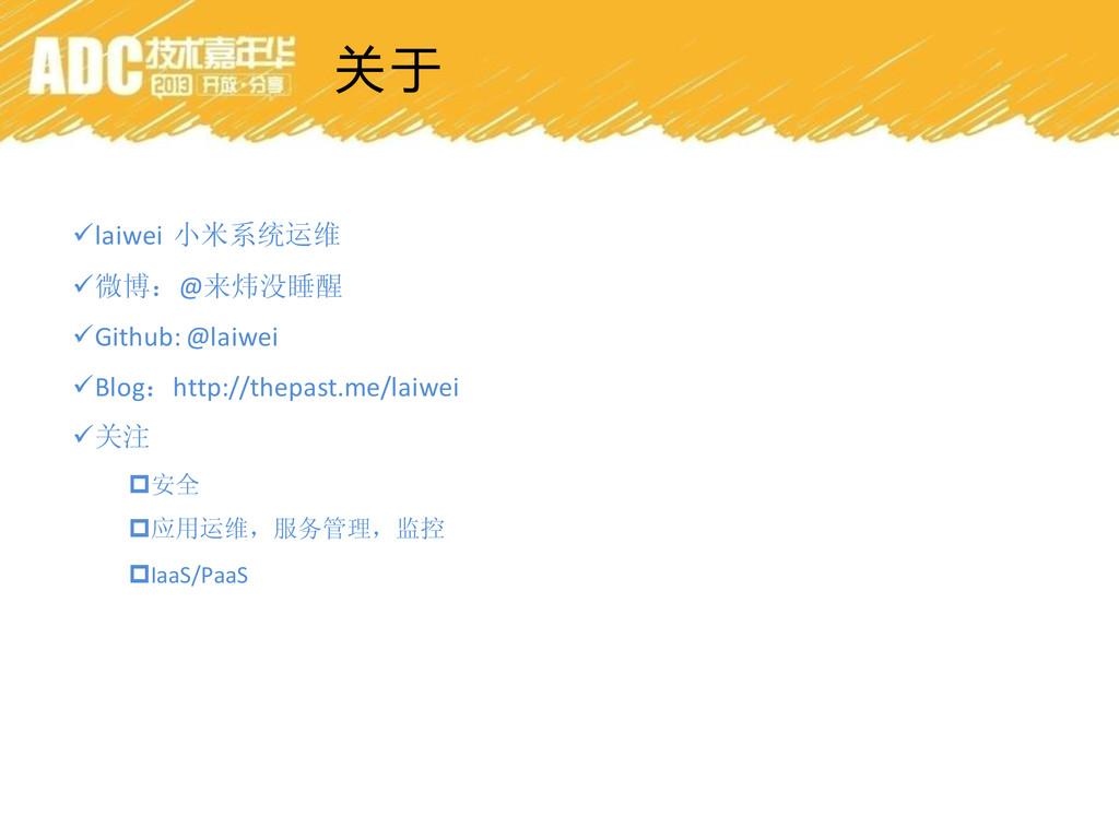 关于 laiwei 小米系统运维 微博:@来炜没睡醒 Github: @laiwei ...