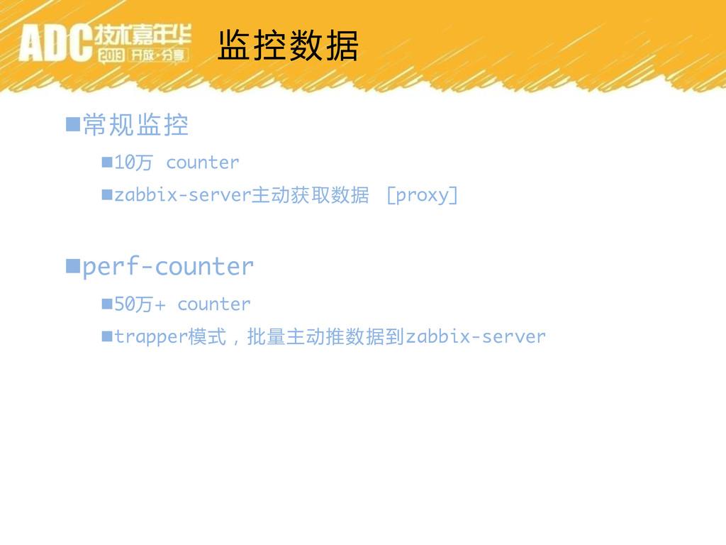监控数据 常规监控 10万 counter zabbix-server主劢获取数据 [p...