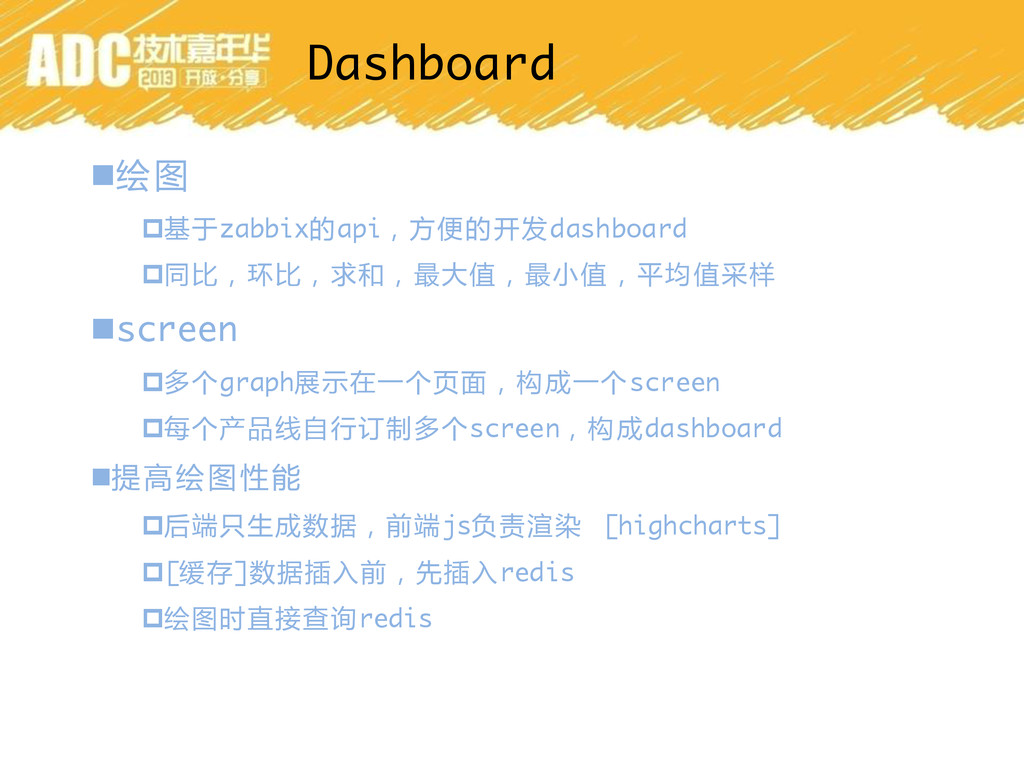 Dashboard 绘图 基于zabbix的api,方便的开发dashboard 同比,...