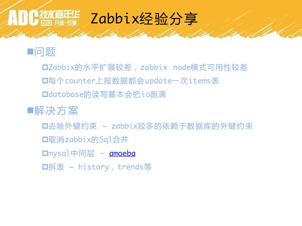 Zabbix经验分享 问题 Zabbix的水平扩展较差,zabbix node模式可用性较...