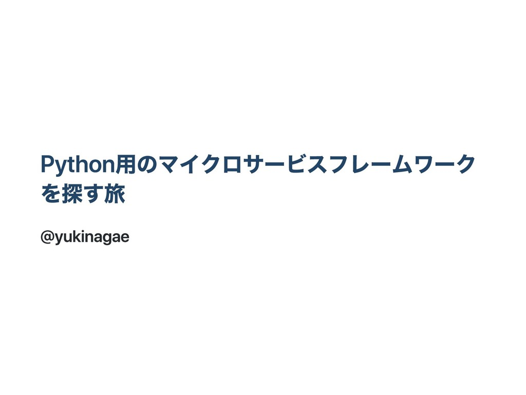 Python用のマイクロサービスフレームワーク を探す旅 @yukinagae