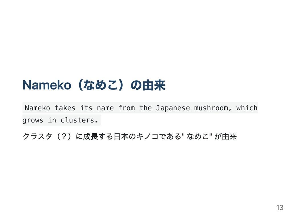 Nameko(なめこ)の由来 Nameko takes its name from the J...