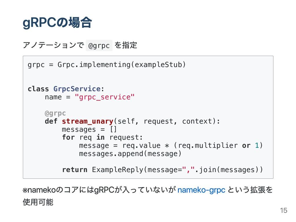 gRPCの場合 アノテーションで @grpc を指定 grpc = Grpc.implemen...