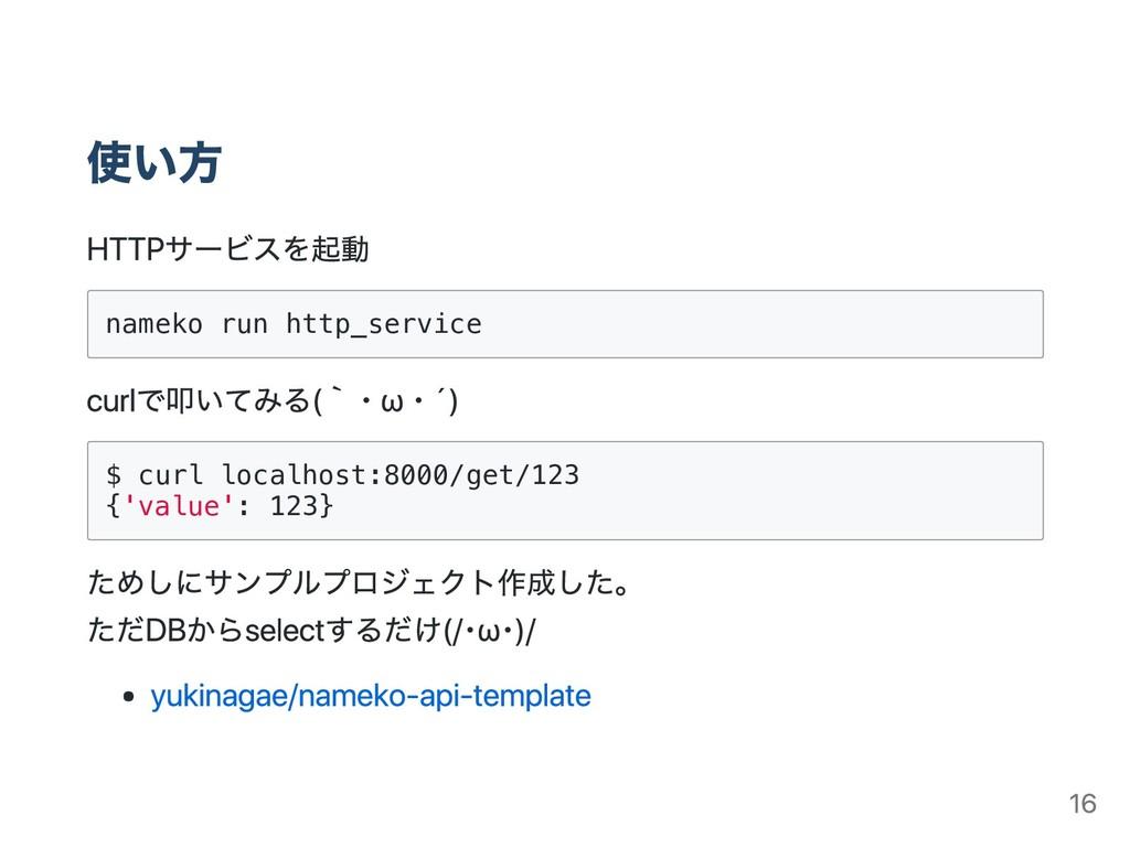 使い方 HTTPサービスを起動 nameko run http_service curlで叩い...