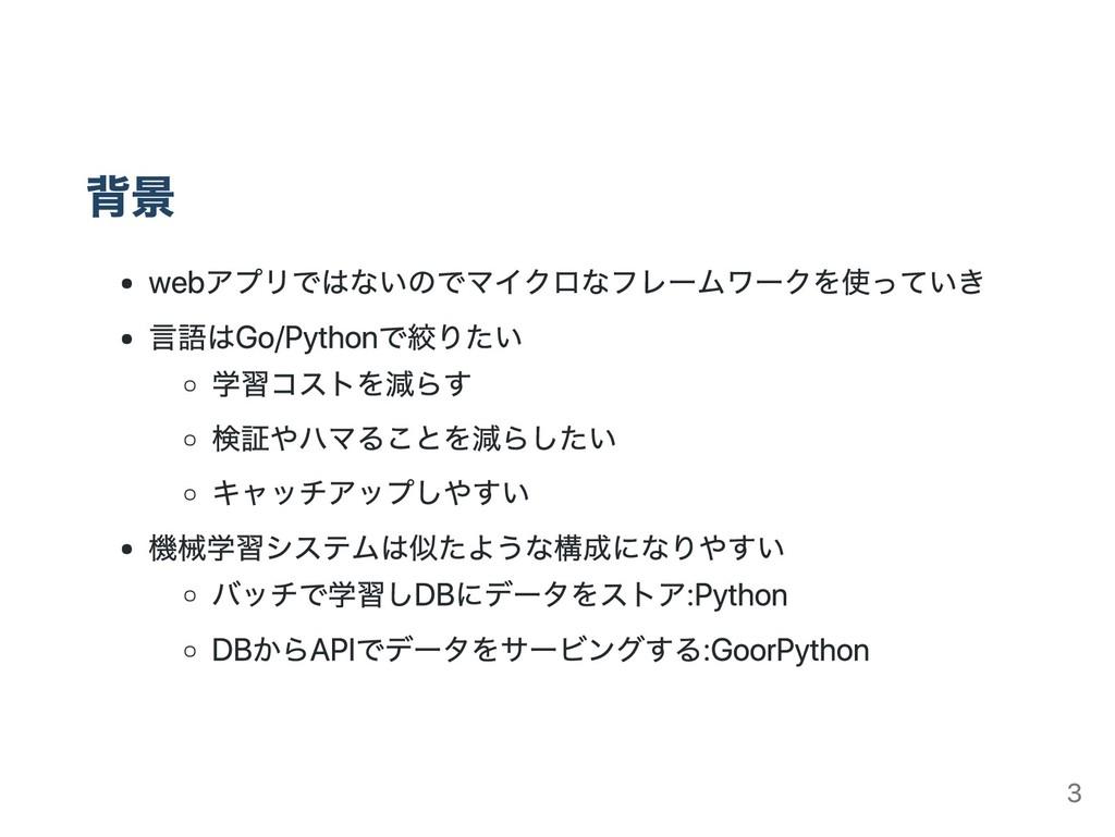 背景 webアプリではないのでマイクロなフレームワークを使っていき 言語はGo/Pythonで...