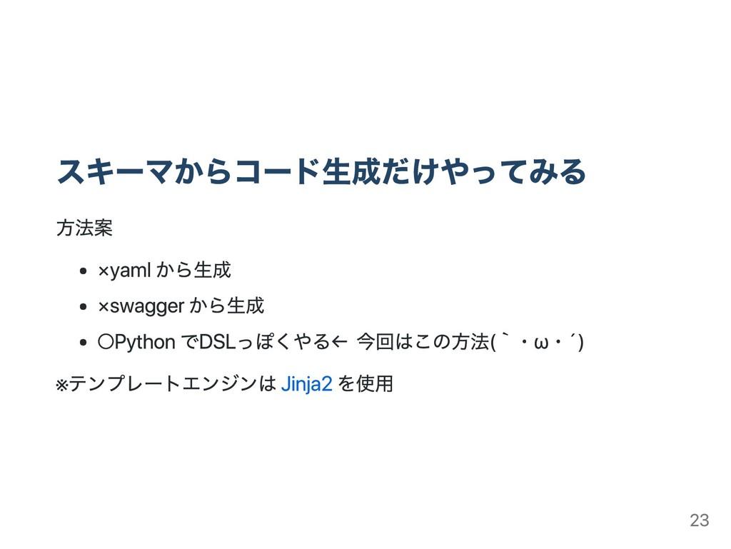 スキーマからコード生成だけやってみる 方法案 × yamlから生成 × swaggerから生成...
