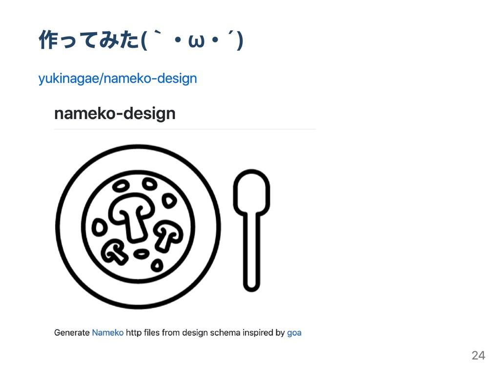 作ってみた(`・ω・´) yukinagae/nameko‑design 24