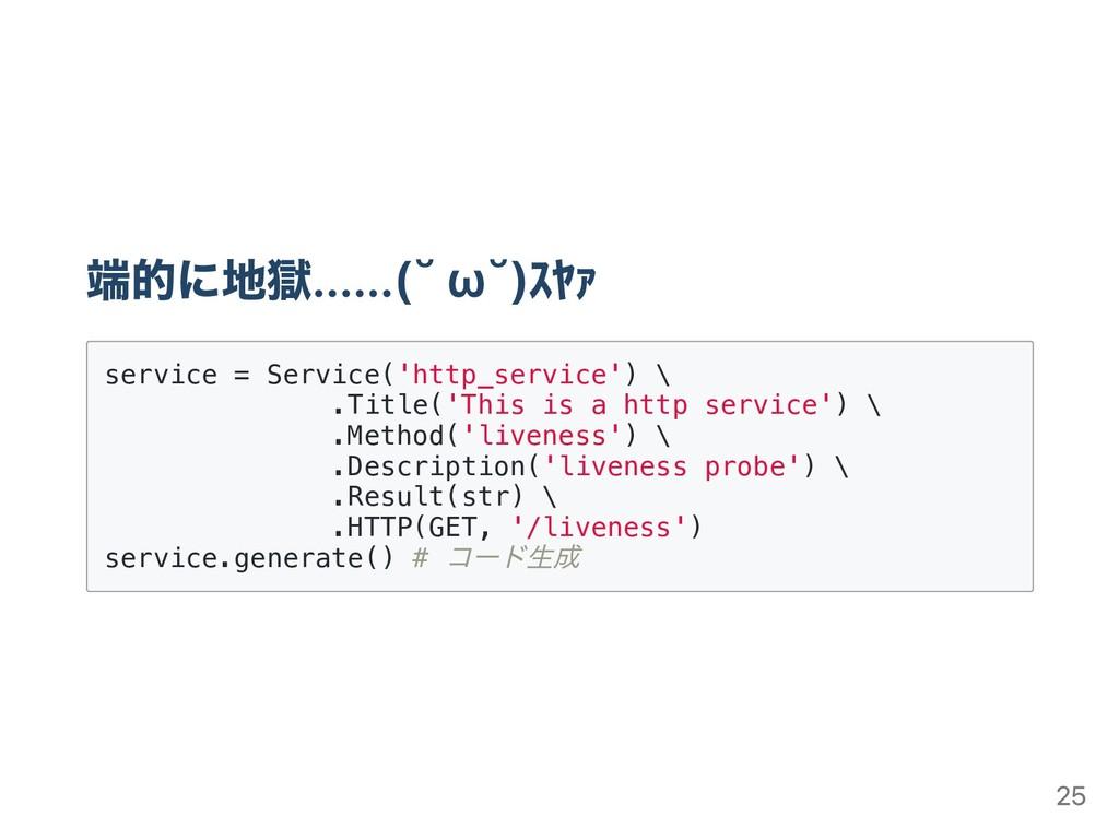 端的に地獄......( ˘ω˘)スヤァ service = Service('http_se...