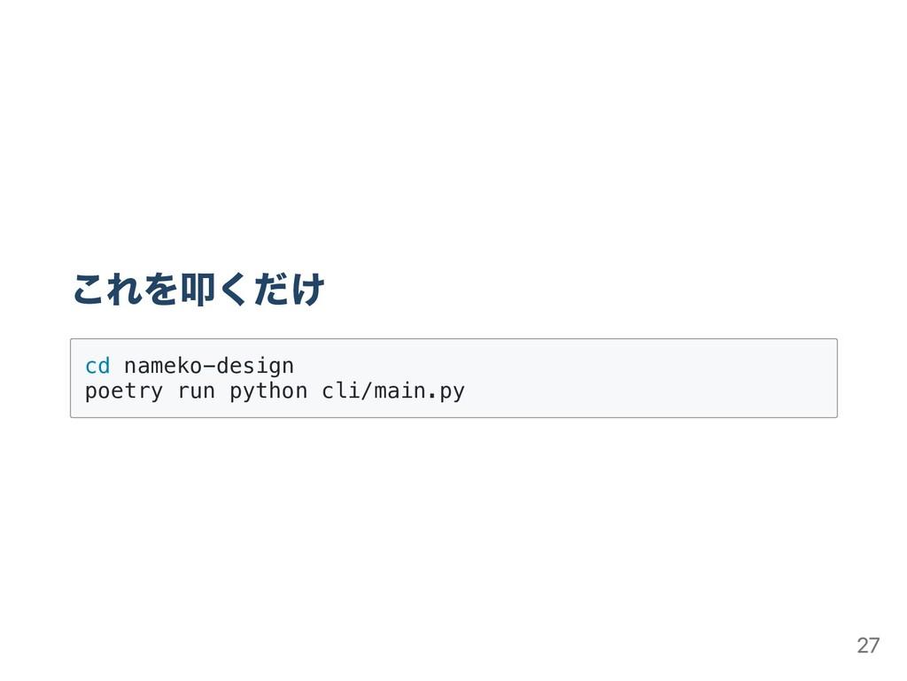 これを叩くだけ cd nameko-design poetry run python cli/...