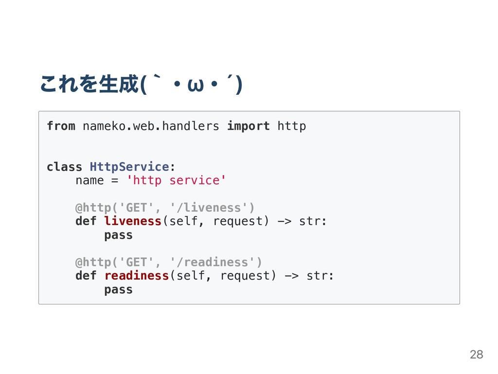 これを生成(`・ω・´) from nameko.web.handlers import ht...