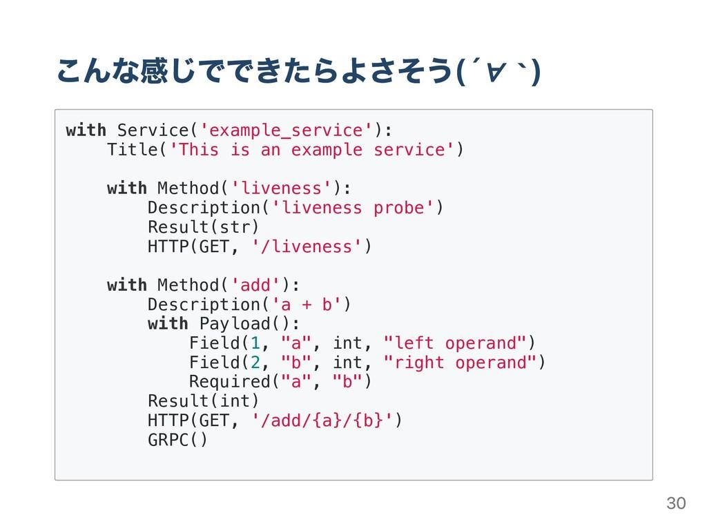 こんな感じでできたらよさそう(´∀` ) with Service('example_serv...